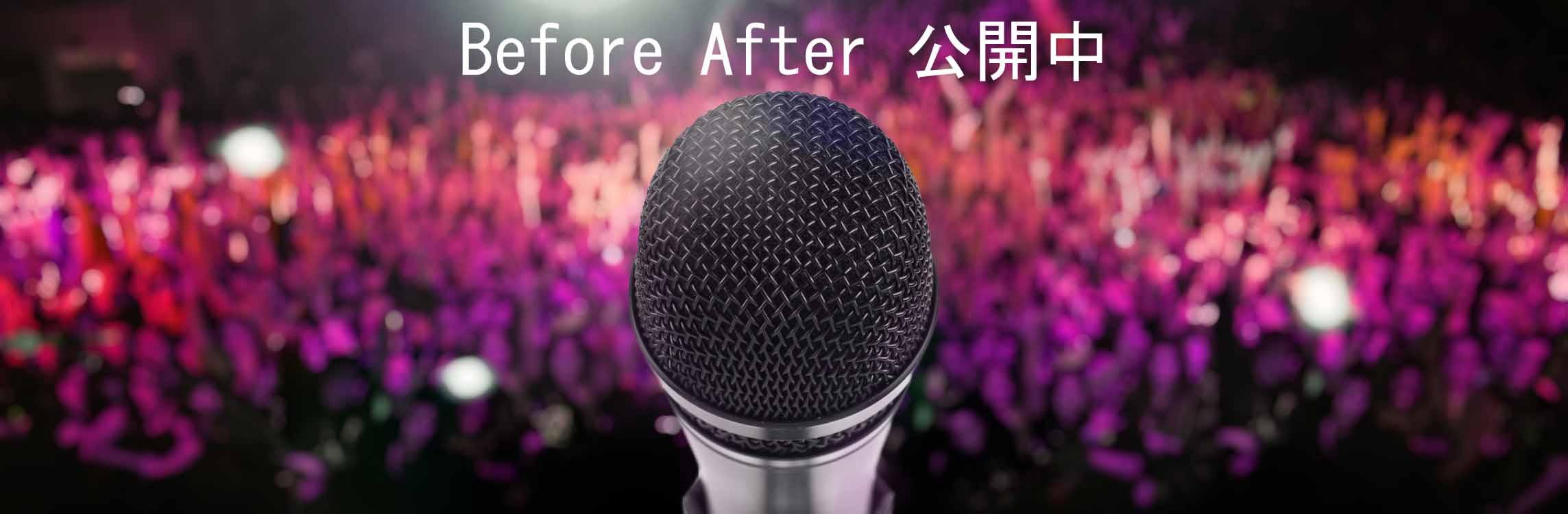 東京ボイストレーニングKISS MUSIC 頭式呼吸ボイトレ・ボーカルレッスン