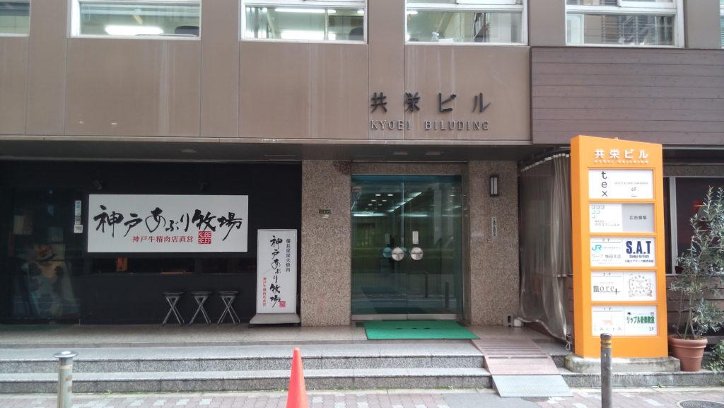 梅田・柴田 共栄ビル入口