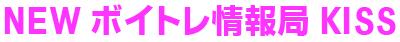 東京大阪NEWボイトレ教室KISS