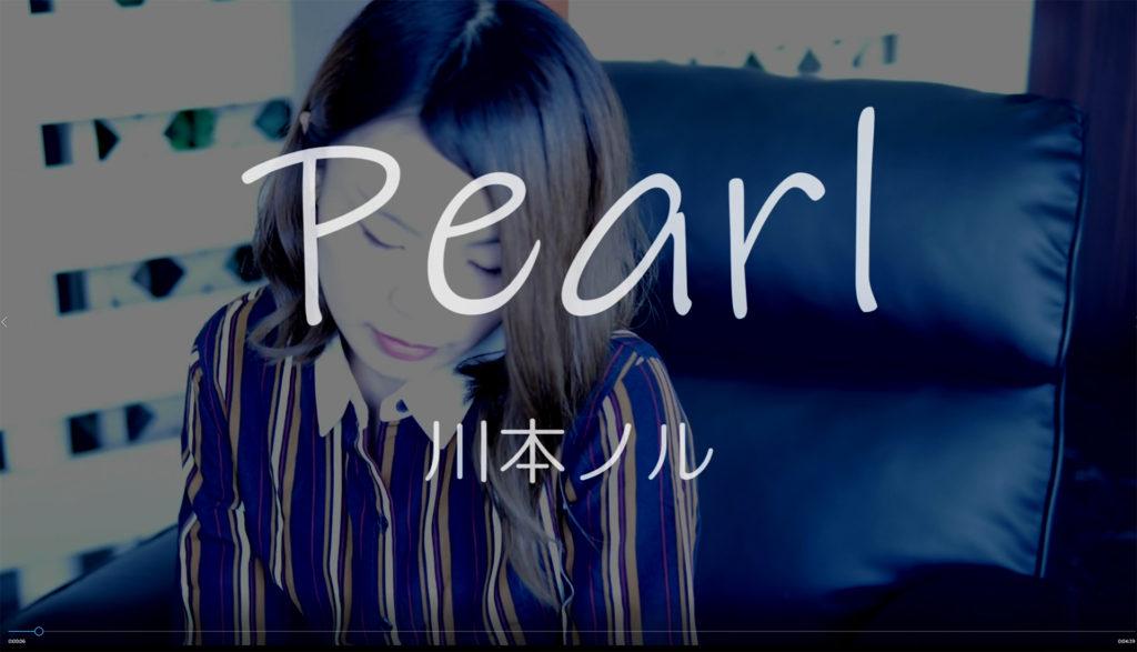 ボイトレ効果 川本ノル Pearl を公開しました。