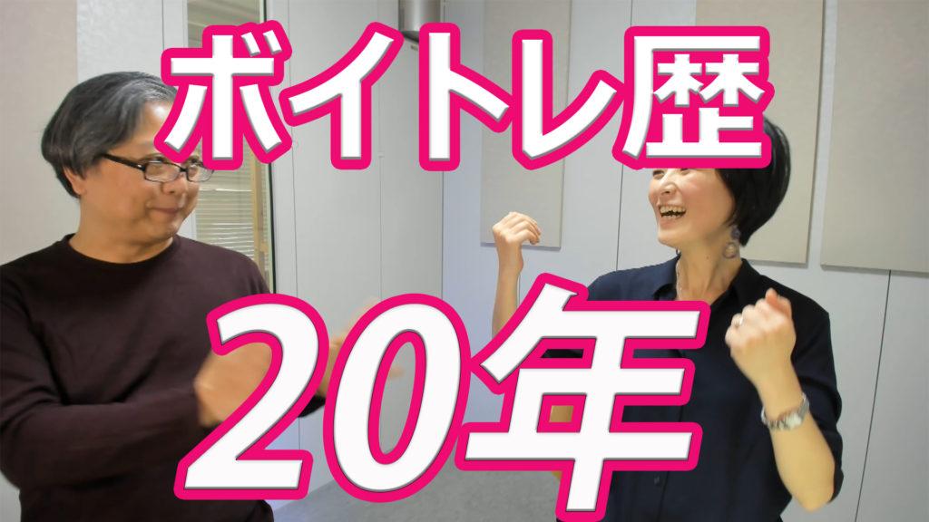 大阪ボイストレーニング効果と評判 Before After