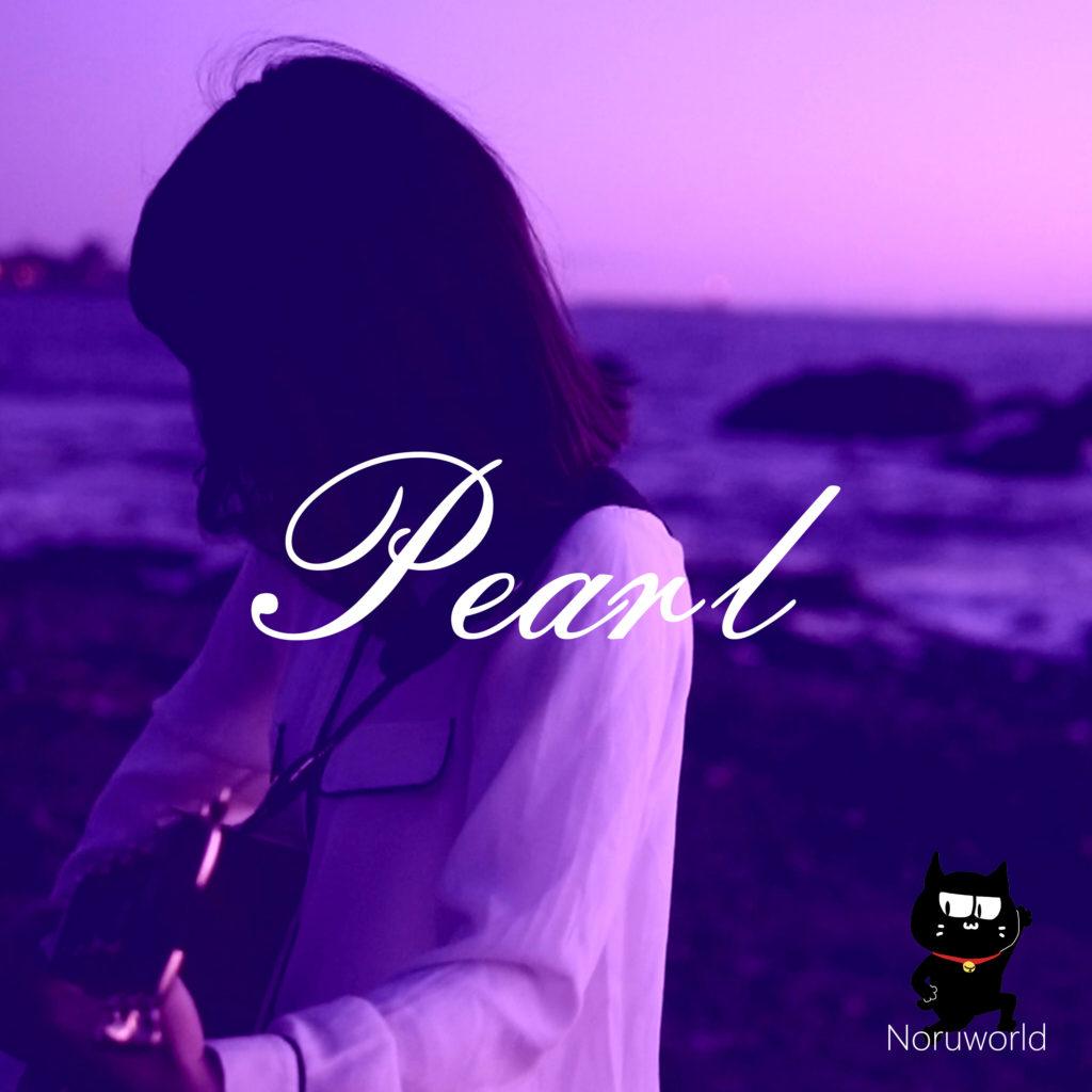 のるわーるど 1st Album 「Pearl」7月26日リリース