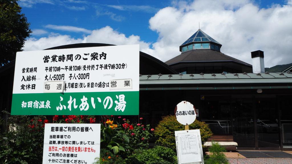 長野県ボイストレーニングの旅・大阪戻り